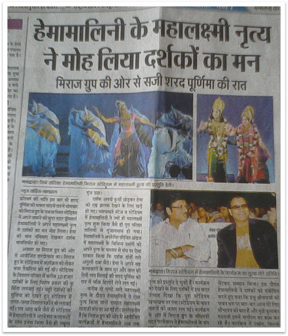 Sharad purnima celebration 2016 at Miraj Stadium, Nathdwara